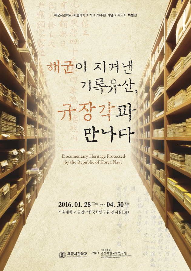 Documentary Heritage Protected by the Republic of Korea Navy
