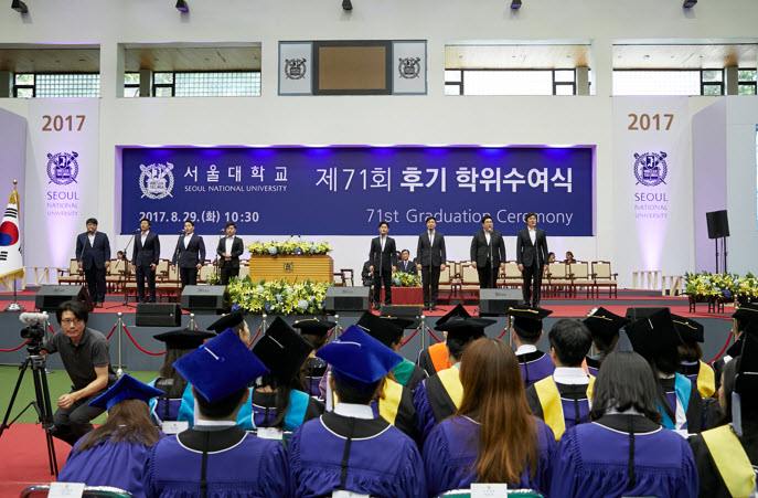 The 71st Fall Graduation Ceremony