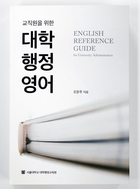 The book 'English Reference Guide for University Administrators'