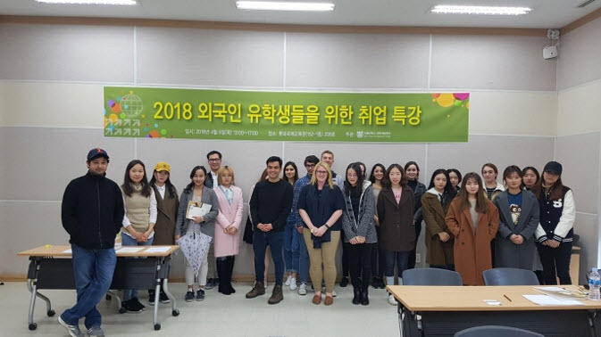 """Working in Korea"", special career lecture for international students hosted by SNU Career Development Center"