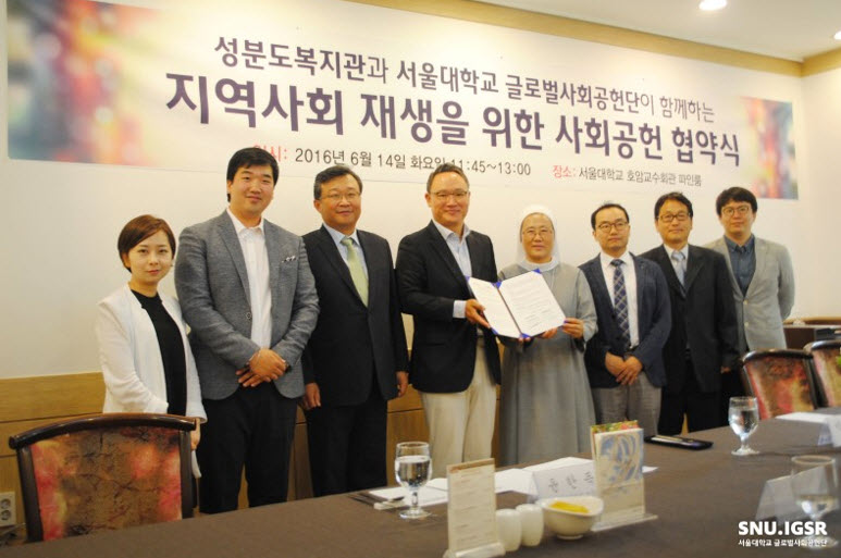 SNU signed an MoU with St. Benedict Rehabilitation Center on social responsibility in 2016