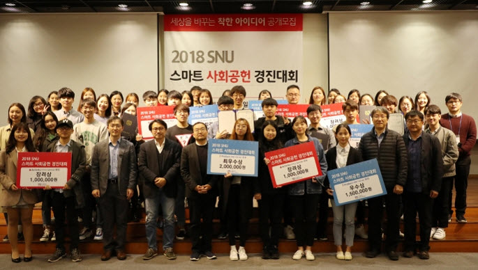 Winners of 2018 SNU Smart Social Contribution Contest
